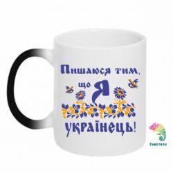 Кружка-хамелеон Пошаюся тим, що я Українець - FatLine