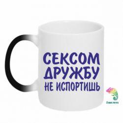 Кружка-хамелеон СЕКСОМ ДРУЖБУ НЕ ИСПОРТИШЬ - FatLine