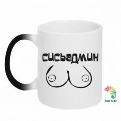Кружка-хамелеон Сисьадмин - FatLine