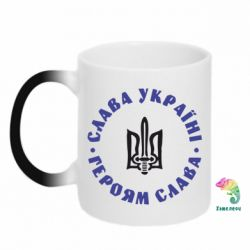 Кружка-хамелеон Слава Україні! Героям Слава (коло) - FatLine