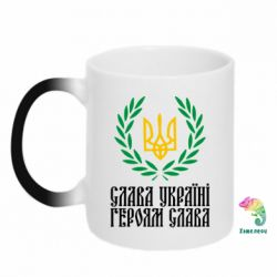 Кружка-хамелеон Слава Україні! Героям Слава! (Вінок з гербом) - FatLine