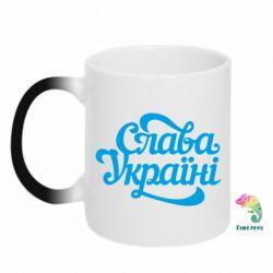 Кружка-хамелеон Слава Україні! - FatLine