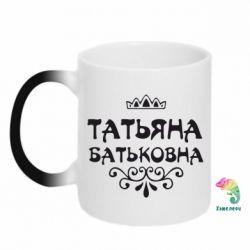 Кружка-хамелеон Татьяна Батьковна - FatLine