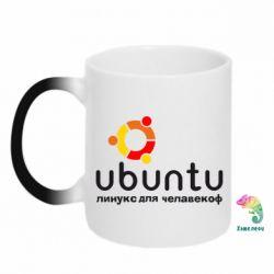 Кружка-хамелеон Ubuntu для человеков - FatLine