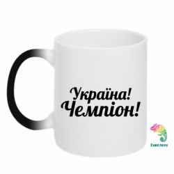 Кружка-хамелеон Україна! Чемпіон! - FatLine