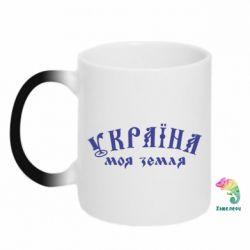 Кружка-хамелеон Україна моя земля - FatLine