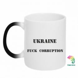 Кружка-хамелеон Ukraine Fuck Corruption