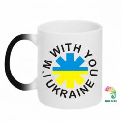 Кружка-хамелеон Ukraine, i'm with you - FatLine