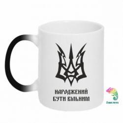 Кружка-хамелеон Українець народжений бути вільним! - FatLine