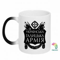 Кружка-хамелеон Українська Галицька Армія - FatLine