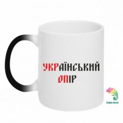 Кружка-хамелеон УКРаїнський ОПір (УКРОП) - FatLine