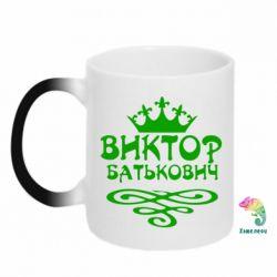 Кружка-хамелеон Виктор Батькович - FatLine