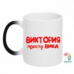Кружка-хамелеон Виктория просто Вика - FatLine