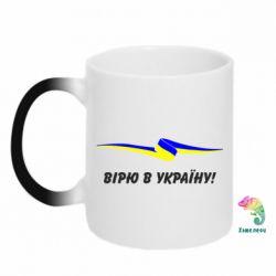 Кружка-хамелеон Вірю в Україну - FatLine