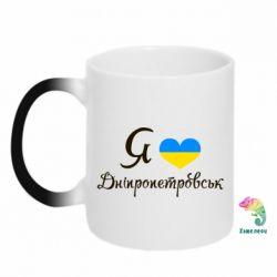 Кружка-хамелеон Я Дніпропетровськ - FatLine