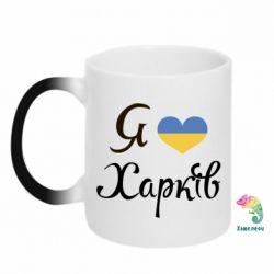 Кружка-хамелеон Я Харків - FatLine