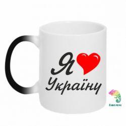 Кружка-хамелеон Я кохаю Україну - FatLine