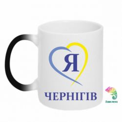 Кружка-хамелеон Я люблю Чернігів - FatLine