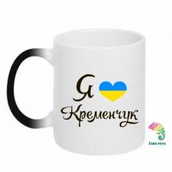 Кружка-хамелеон Я люблю Кременчук - FatLine