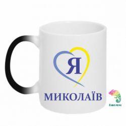 Кружка-хамелеон Я люблю Миколаїв - FatLine
