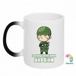 Кружка-хамелеон З днем захисника України, солдат - FatLine
