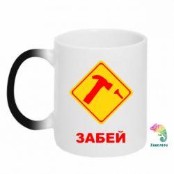 Кружка-хамелеон Забей - FatLine
