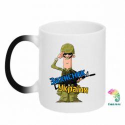 Кружка-хамелеон Захисник України - FatLine