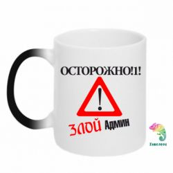 Кружка-хамелеон Злой админ - FatLine