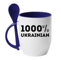 Кружка с керамической ложкой 1000% Українець - FatLine