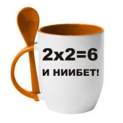 Кружка с керамической ложкой 2х2=6 - FatLine