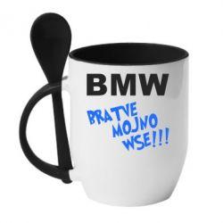 Кружка с керамической ложкой BMW Bratve mojno wse!!! - FatLine