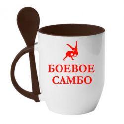 Кружка с керамической ложкой Боевое Самбо - FatLine