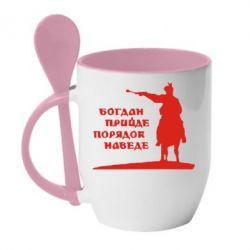 Кружка с керамической ложкой Богдан прийде - порядок наведе - FatLine
