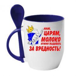 Кружка с керамической ложкой Царям надо выдавать молоко за вредность - FatLine