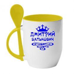 Кружка с керамической ложкой Дмитрий Батькович - FatLine