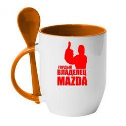 Кружка с керамической ложкой Гордый владелец MAZDA - FatLine