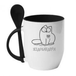 Кружка с керамической ложкой Кіт-жідобандера - FatLine