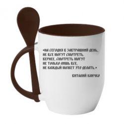 Кружка с керамической ложкой Крылатая фраза Виталия Кличко - FatLine