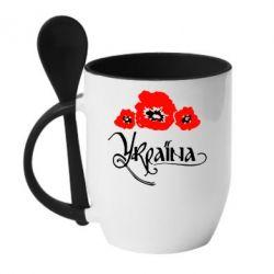 Кружка с керамической ложкой Квітуча Україна - FatLine