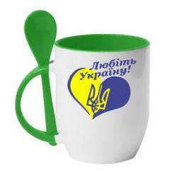 Кружка с керамической ложкой Любіть нашу Україну - FatLine