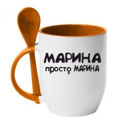 Кружка с керамической ложкой Марина просто Марина - FatLine