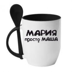 Кружка с керамической ложкой Мария просто Маша - FatLine