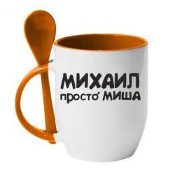 Кружка с керамической ложкой Михаил просто Миша - FatLine