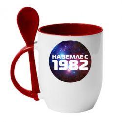 Кружка с керамической ложкой На земле с 1982 - FatLine