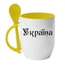 Кружка с керамической ложкой Напис Україна - FatLine