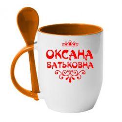 Кружка с керамической ложкой Оксана Батьковна - FatLine