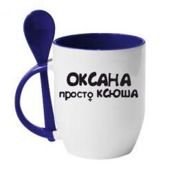 Кружка с керамической ложкой Оксана просто Ксюша - FatLine