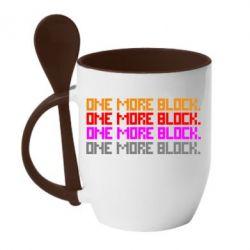 Кружка с керамической ложкой One more block - FatLine