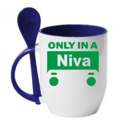 Кружка с керамической ложкой Only Niva - FatLine