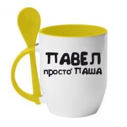 Кружка с керамической ложкой Павел просто Паша - FatLine